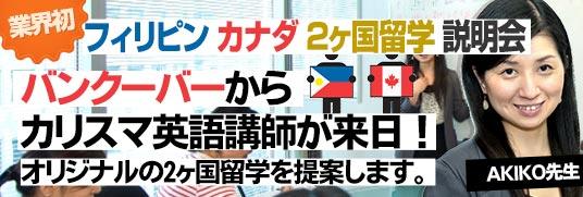 フィリピン留学説明会 東京