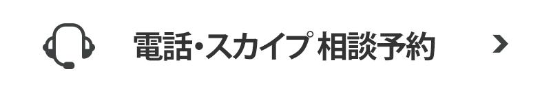 電話・スカイプ カウンセリング予約