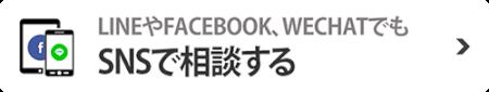 LINEやfacebook、wechatでも SNSで相談する