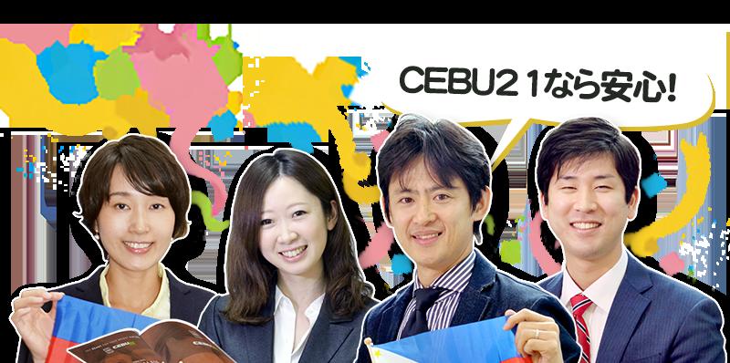 フィリピン留学 CEBU21