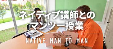 ネイティブ講師のマンツーマン授業が充実している学校