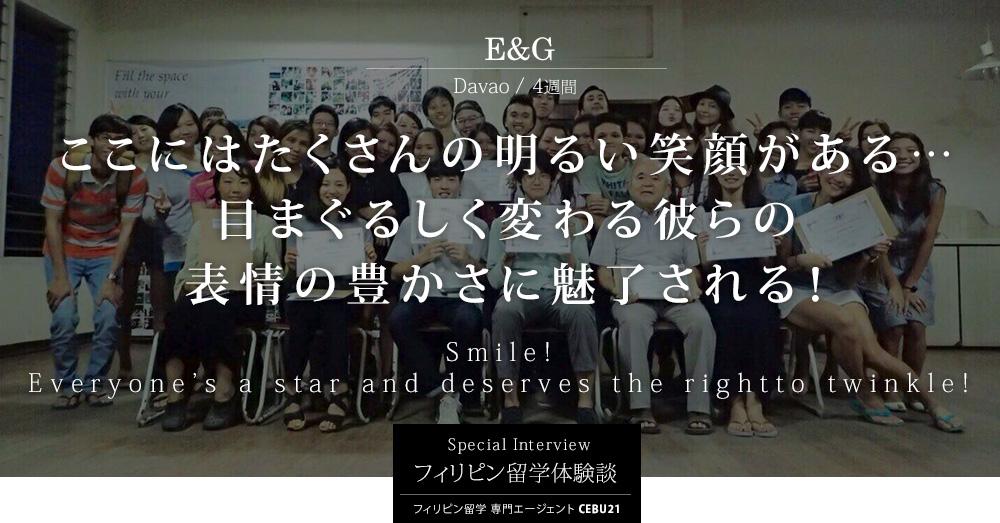 E&G フィリピン留学体験談 : いつも笑顔で!  誰もがスターになれる。 輝ける権利を持っているんだ!