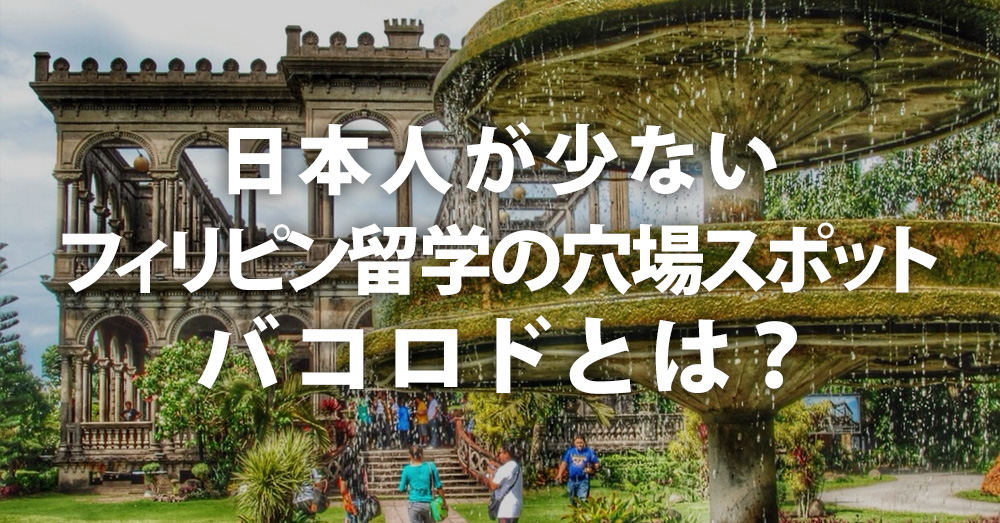 バコロド(Bacolod) - アットホームで日本人が少ない、フィリピン留学の穴場!