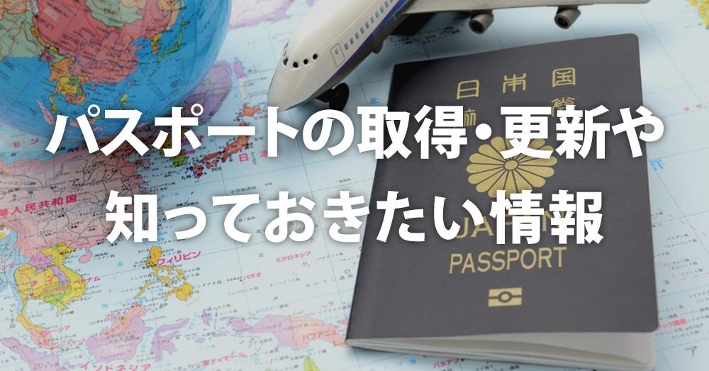 フィリピン留学 パスポートの取得・更新や知っておきたい情報