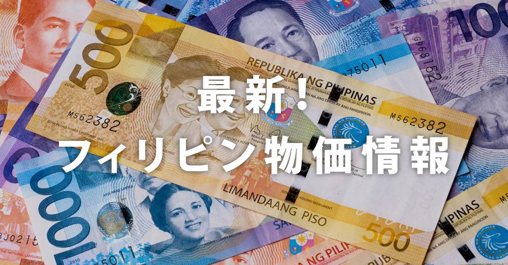 フィリピン留学 【決定版】最新!フィリピン物価情報