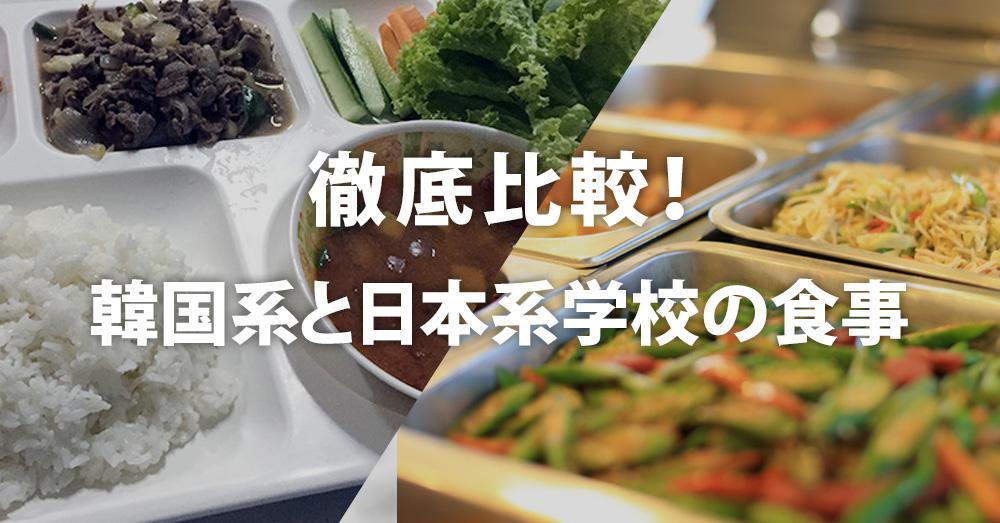 フィリピン留学 徹底比較!韓国系と日本系学校の食事