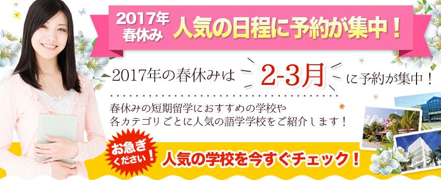 2017年・春休み人気の日程に予約が集中!お急ぎください!