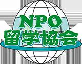 NPO法人 留学協会は留学の健全な育成を願って作られた内閣府認証のNPO法人です。