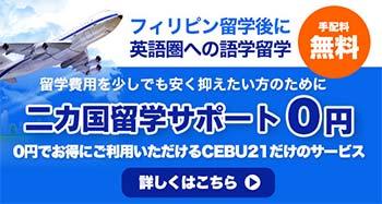 二カ国留学サポートを0円で!CEBU21だけのサポート内容とは