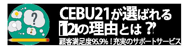 CEBU21が選ばれる5つの理由とは?