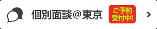 フィリピン留学 無料カウンセリング予約