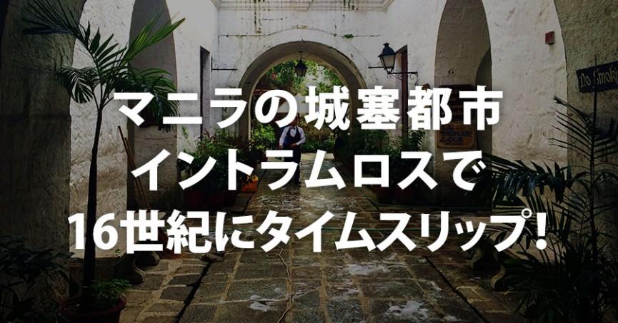 マニラの歴史が分かる!旧城塞都市・イントラムロスへ行こう