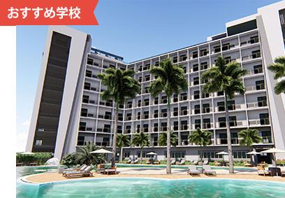 CIA フィリピン留学