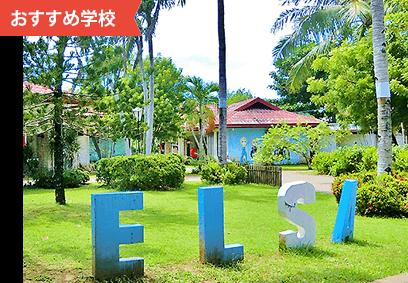 ELSA フィリピン留学