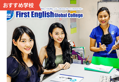 First English フィリピン留学