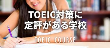TOEIC試験対策に定評がある学校