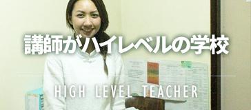 フィリピン留学 講師がハイレベルの学校
