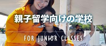 フィリピン留学 親子留学向けの学校