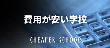フィリピン留学 費用が安い学校