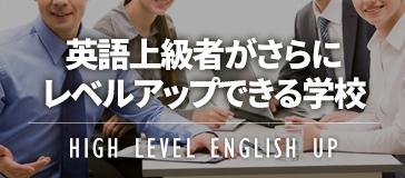 フィリピン留学 英語上級者がさらにレベルアップできる語学学校