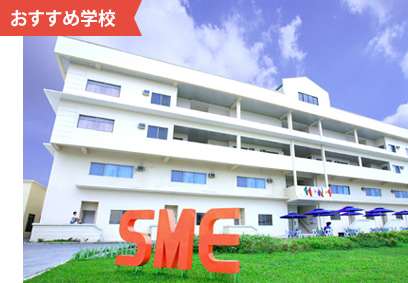 SMEAG Classic フィリピン留学