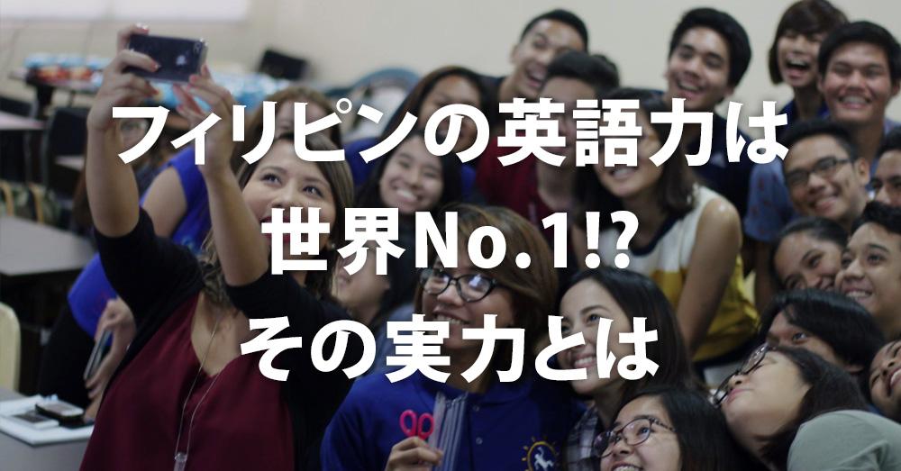フィリピンの英語力は世界No.1!? その実力とは?