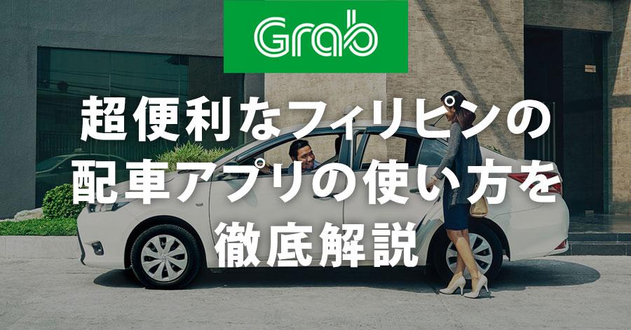 【Grab】超便利なフィリピンの配車アプリの使い方を徹底解説