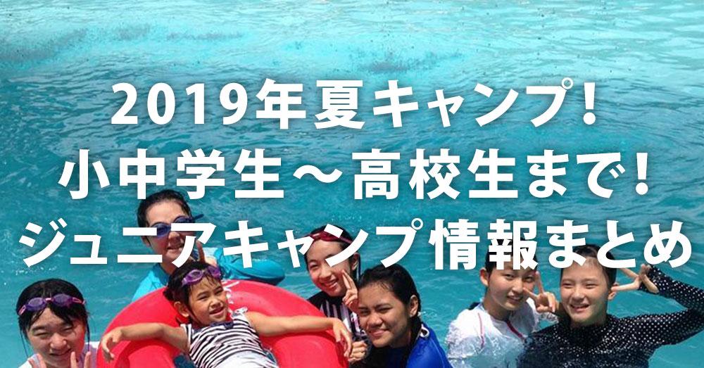 【夏休みセブ留学】小中学生~高校生まで!ジュニアキャンプ情報まとめ