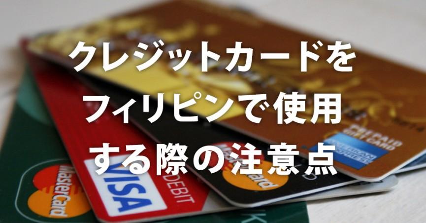 フィリピン留学 クレジットカードをフィリピンで使用する際の注意点