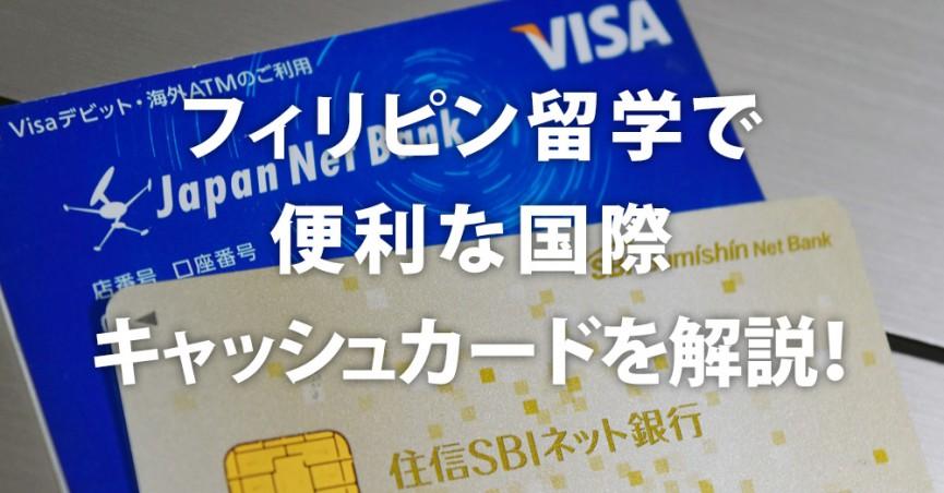 フィリピン留学で便利な国際キャッシュカードを解説!
