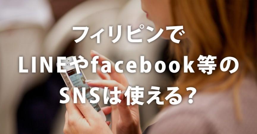 フィリピン留学でLINEやfacebook等のSNSは使える?