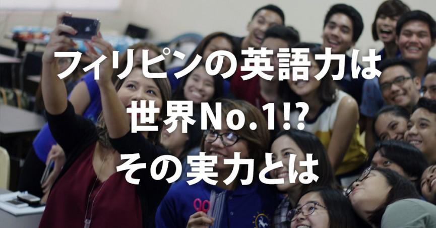 フィリピンの英語力は世界No.1!? その実力とは