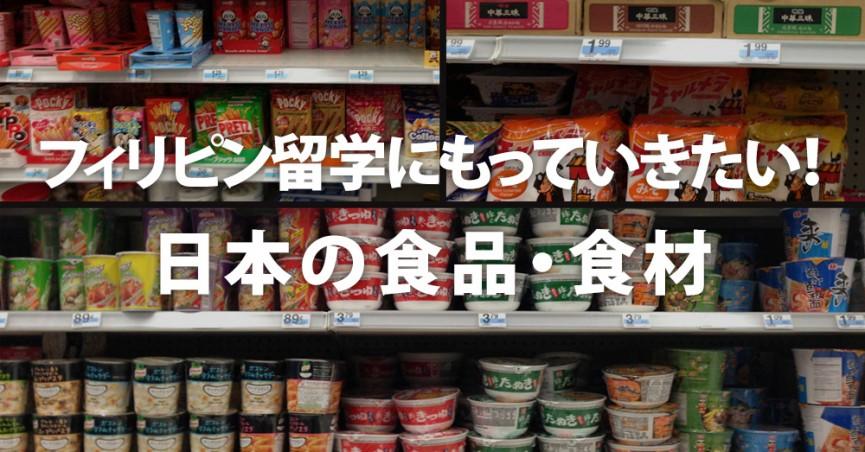 フィリピン留学 フィリピン留学にもっていきたい!日本の食品・食材