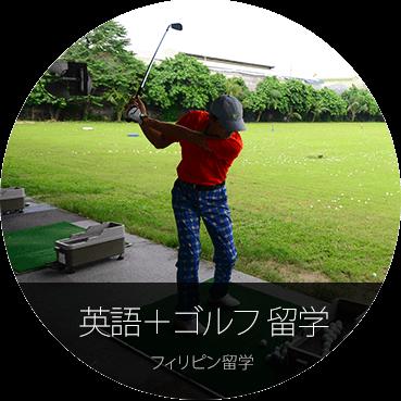 英語+ゴルフ フィリピン留学
