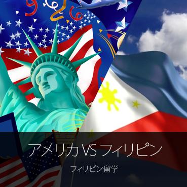 アメリカ留学 vs フィリピン留学比較