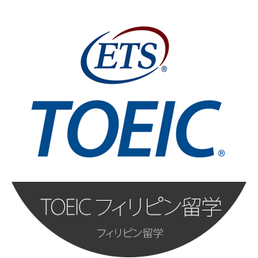 TOEIC フィリピン留学