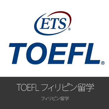 TOEFL フィリピン留学