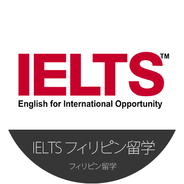 IELTS フィリピン留学