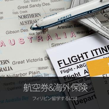 フィリピン留学 航空券&海外保険
