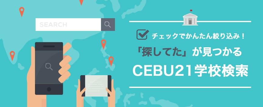 チェックでかんたん絞り込み!「探してた」が見つかるCEB21学校検索!