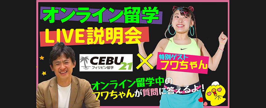 オンラインLIVE説明会 CEBU21 特別ゲスト フワちゃん