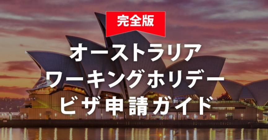 【完全版】オーストラリア・ワーキングホリデービザ申請ガイド