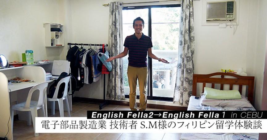 電子部品製造業 技術者 S.M様の English Fella フィリピン留学体験談