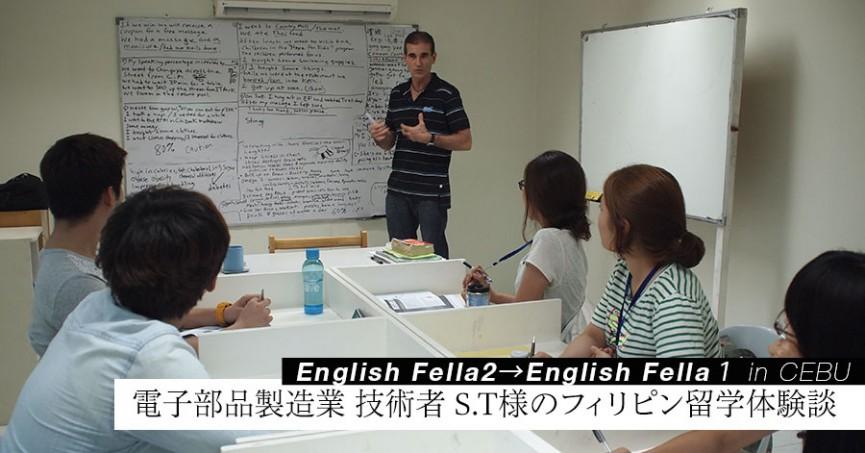 電子部品製造業 技術者 S.T様の English Fella フィリピン留学体験談