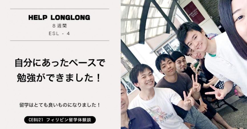 体験談#486|東京都EFさん(20代男性) HELP Longlong 8週間