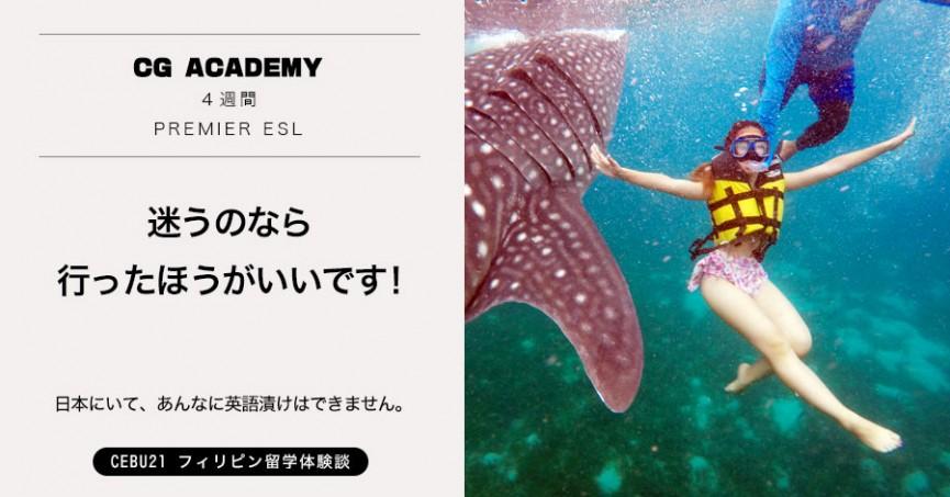 迷うのなら行ったほうがいいです!日本にいて、あんなに英語漬けはできません。