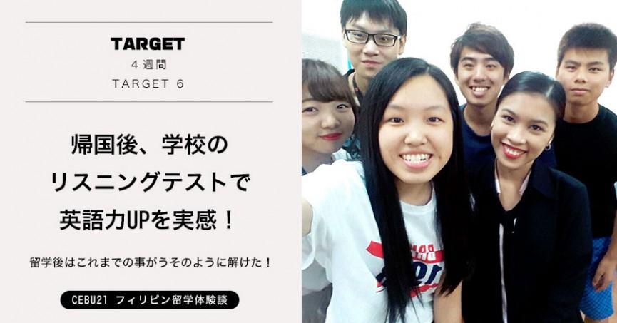 体験談#498|愛知県KMさん(10代男性) TARGET 4週間