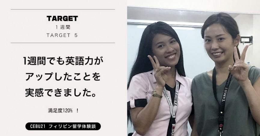 フィリピン留学 体験談 #501|東京都 MKさん(30代女性) TARGET 1週間
