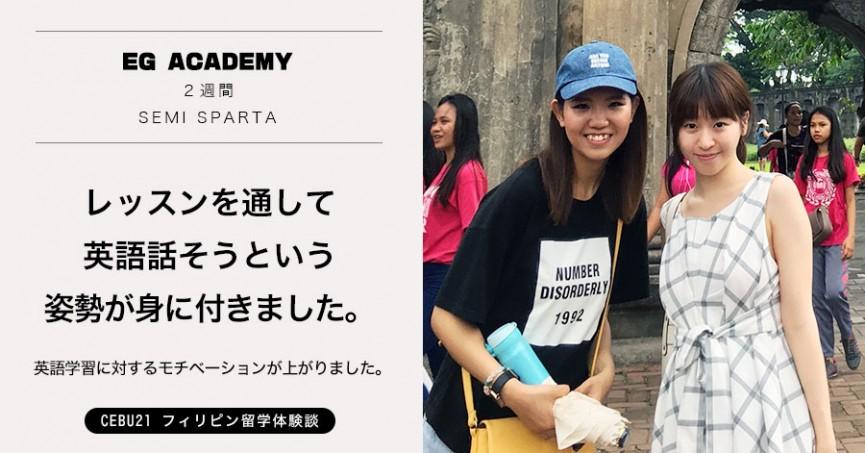 フィリピン留学 体験談#503|東京都 MSさん(20代女性) EG Academy 2週間