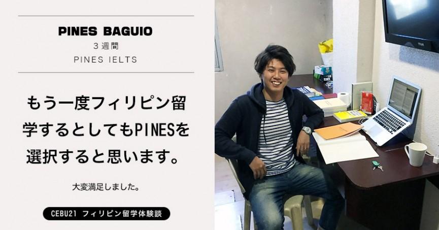 フィリピン留学 体験談#505|東京都SKさん(30代男性) PINES Baguio 3週間